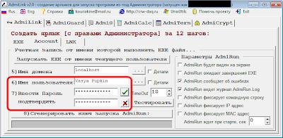 Admin account credentials