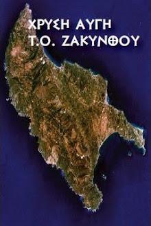 T.O. ΖΑΚΥΝΘΟΥ