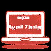 مدونة ويندوز 7 العربية