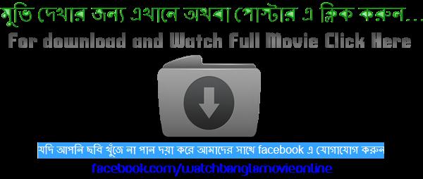 http://www.watchbanglamovie.com/prabhu-nosto-hoye-jai/bangla-movie