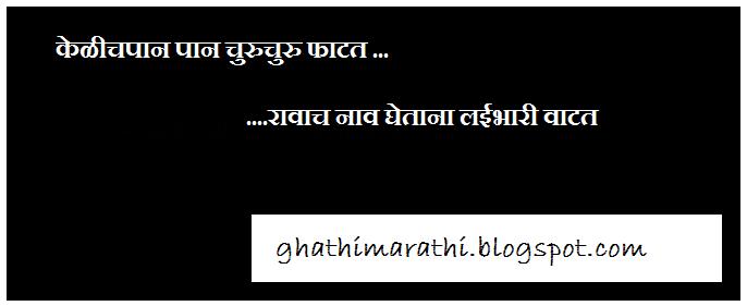marathi ukhane funny comedy12