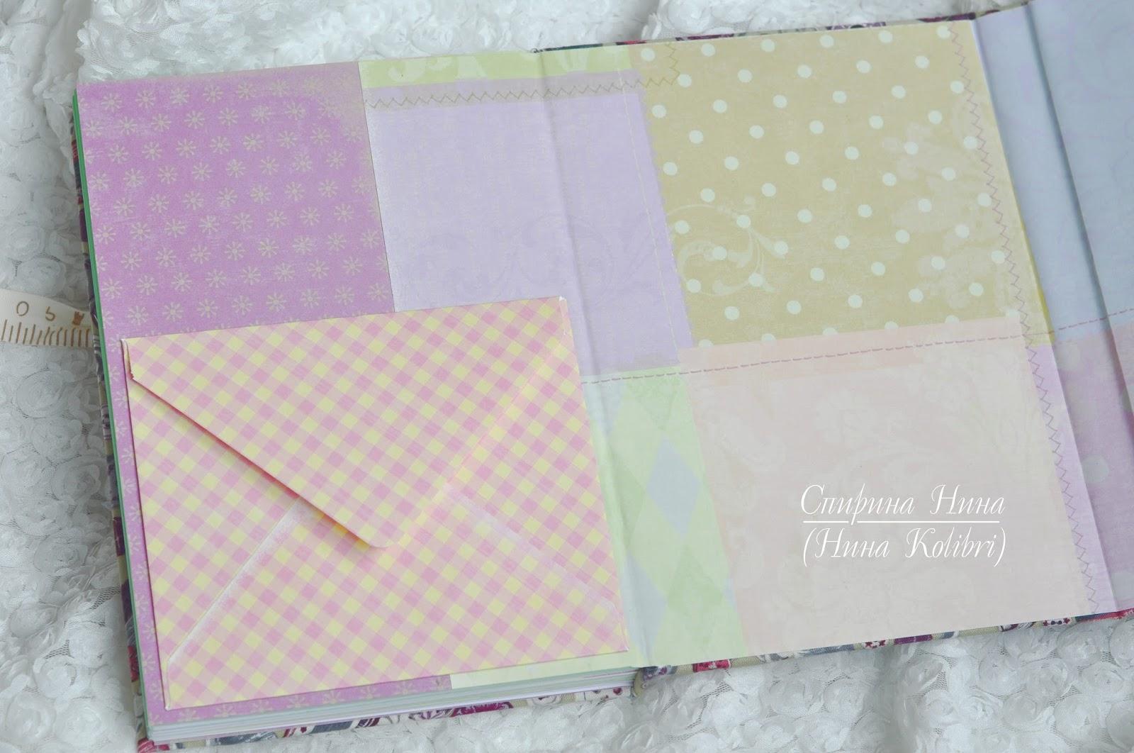 Как сделать конвертик в личный дневник