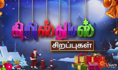 Christmas Sirappugal – Suki Sivam | Dt 25-12-13  Sun Tv Christmas Day Special Program Show