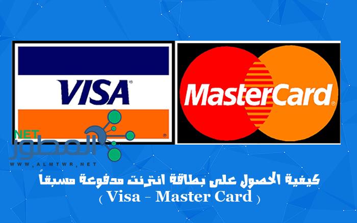 كيفية الحصول على بطاقة انترنت مدفوعة مسبقاً ( Visa - Master Card )