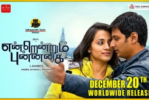 Endrendrum Punnagai Online Movie HD 2013
