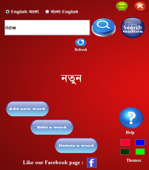 english to bengali language dictionary download
