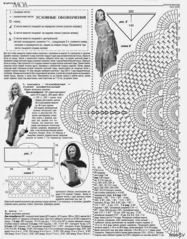 PATRONES GRATIS DE CROCHET: Patrón increíble chal a crochet