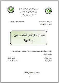 الاستشهاد في كتاب المقتضب للمبرد دارسة لغويّة - رسالة ماجستير