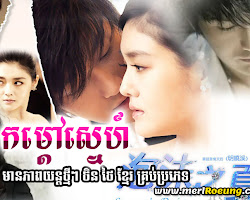 Komdao Sneah  - Chinese Drama In Khmer Dubbed - Khmer Movies, chinese movies, Series Movies