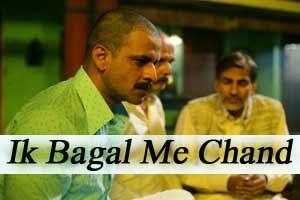 Ik Bagal Me Chand Hoga