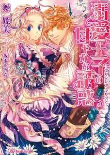 [舞姫美] 溺愛王子の甘やかな誘惑 プリンシア・マリッジ