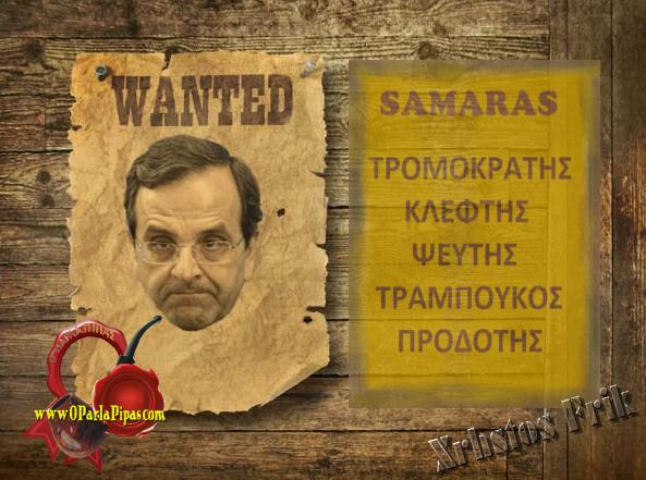 Αποτέλεσμα εικόνας για wanted σαμαρας