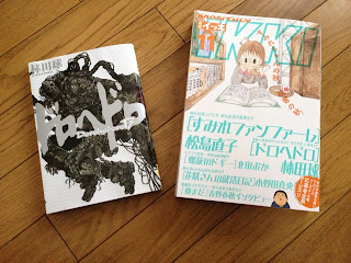 [K!]ドロヘドロ 17巻と月刊IKKI2012年11月号を購入!とある準備!