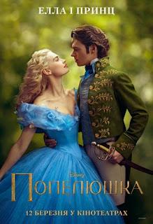 http://kinoprostir.com/simejnij/popelyushka-cinderella-2015.html