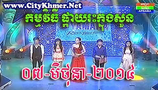 Apsara TV, Pkay Ras Khnong Suon 07-06-2014