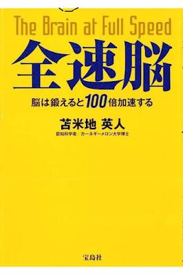 全速脳 ~脳は鍛えると100倍加速する~ [Zenhaya No No Ha Kitaeruto 100 Bai Kasoku Suru] rar free download updated daily