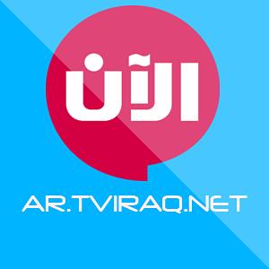 قناة الان بث مباشر Alaan Tv HD Live