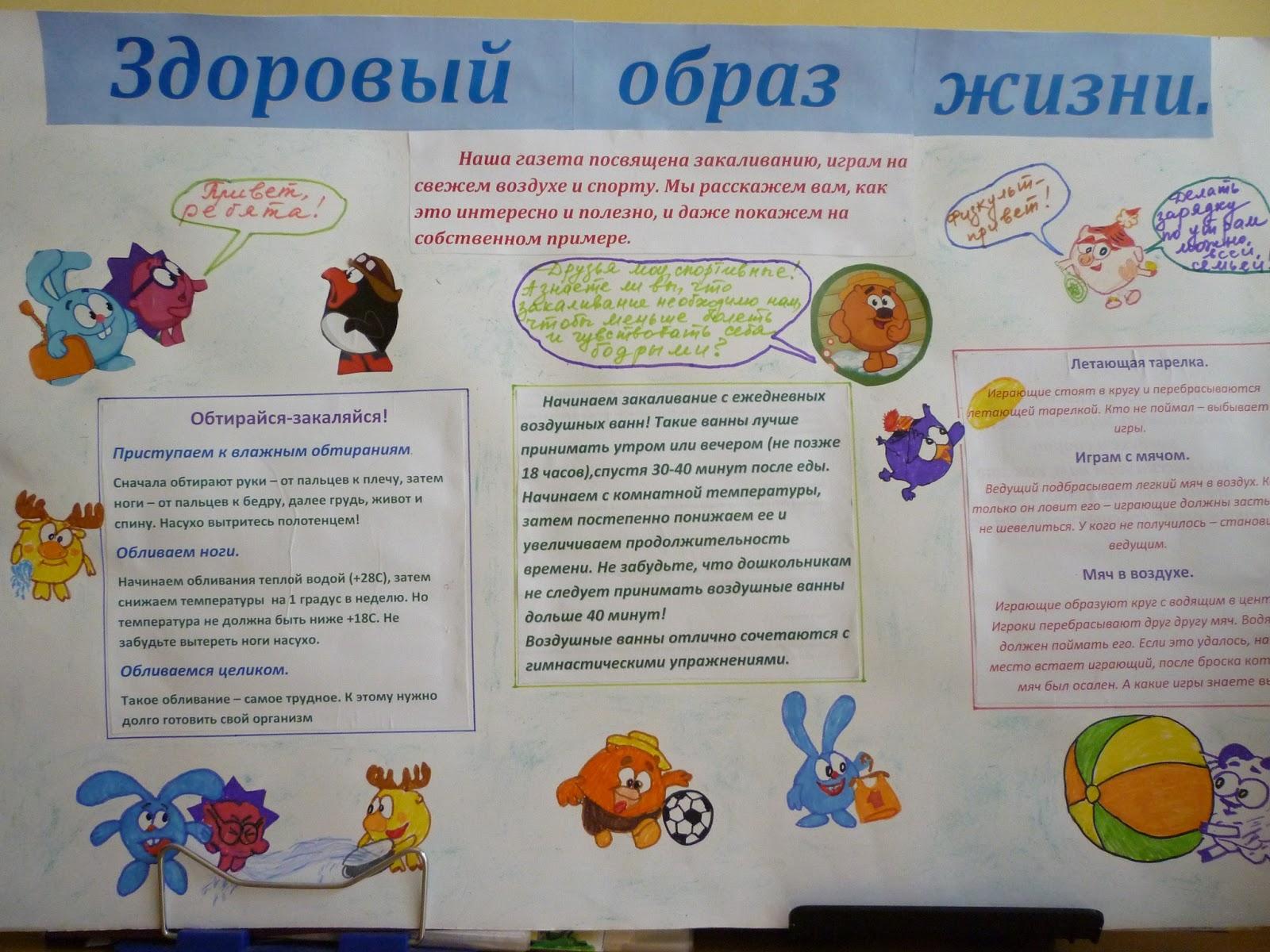 День здоровья в детском саду. Старшая группа 53
