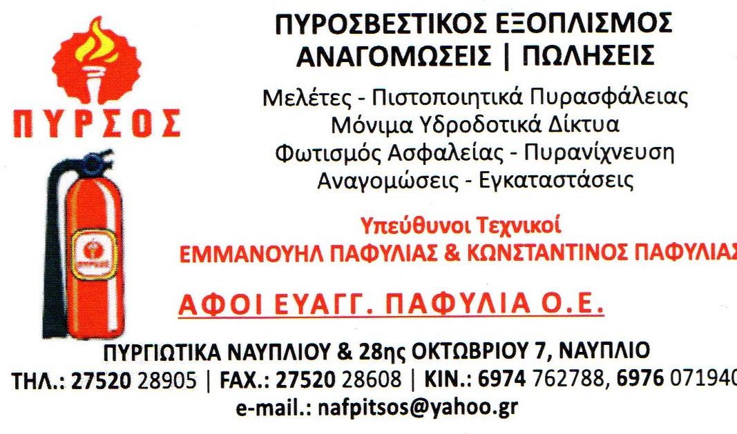 ΠΥΡΟΣΒΕΣΤΙΚΟΣ ΕΞΟΠΛΙΣΜΟΣ