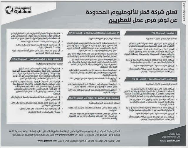 وظائف خالية قطر 1/10/2013, وظائف جريدة الراية الثلاثاء 1 اكتوبر 2013
