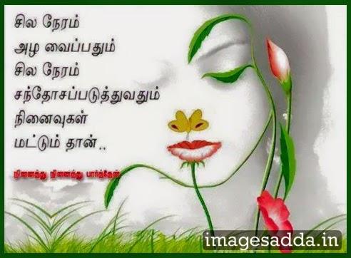 ... Online, Best Tamil Good Love Photos. Poster Love Kavithai Tamil