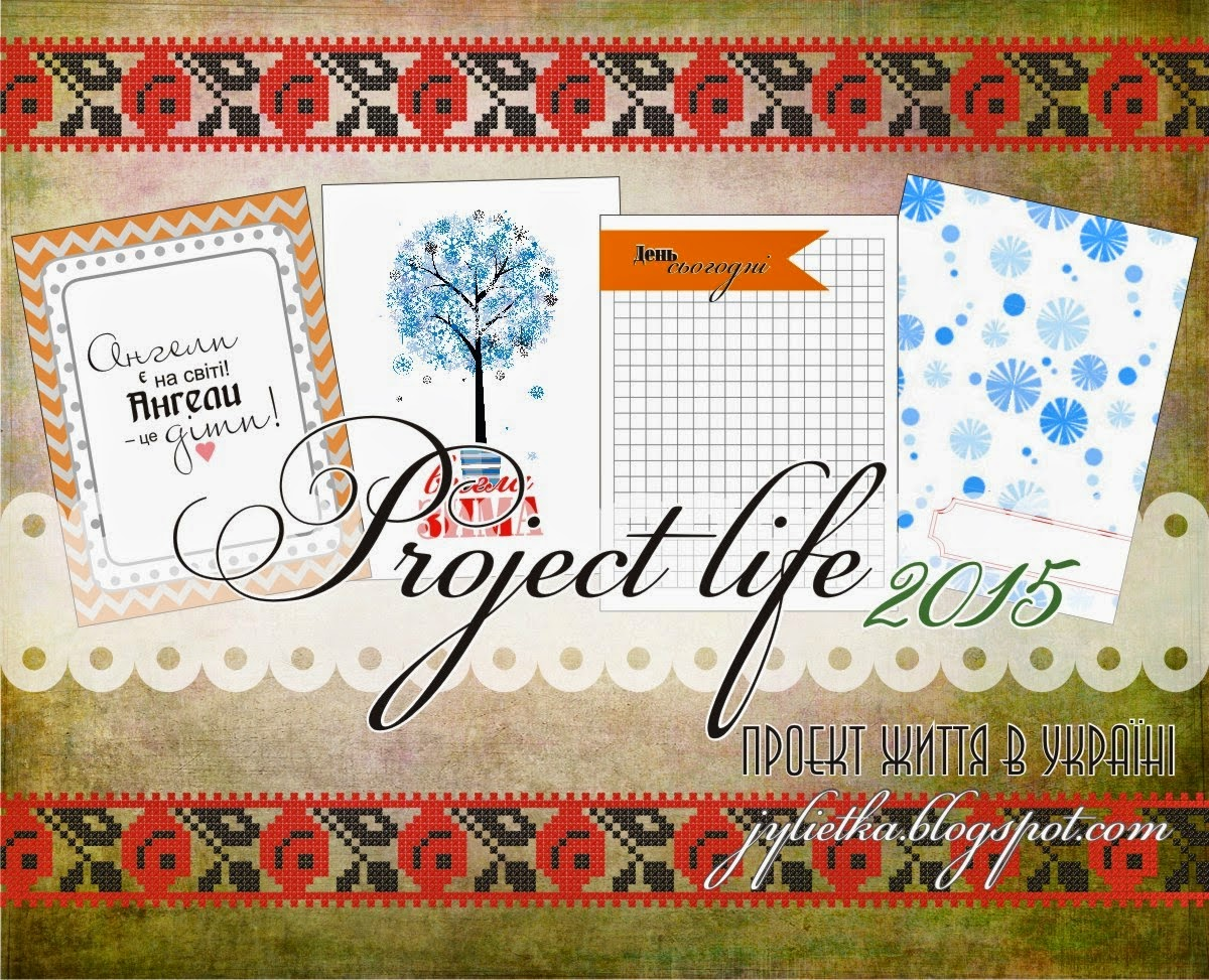 http://jylietka.blogspot.com/2015/01/project-life-2015-3.html#comment-form