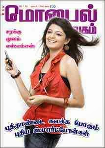 how to download tamil magazine in pdf