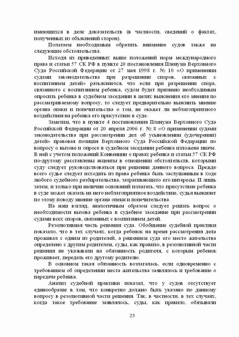 Восточно-Казахстанская область Агентство Республики Казахстан по