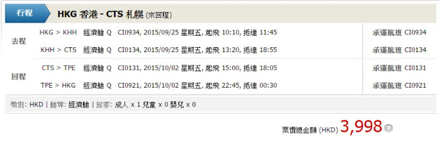 札幌 HK$2,766起(連稅HK$3,998)