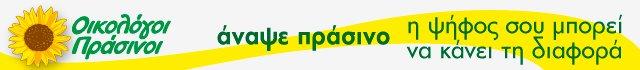 Πολιτική Κίνηση Κηφισιάς-Ερυθραίας-Εκάλης