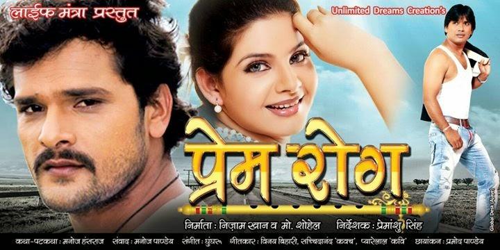 Bhojpuri movie Prem Rog poster 2015, Khesari Lal Yadav, Kavya Singh first look pics, wallpaper on mt wiki