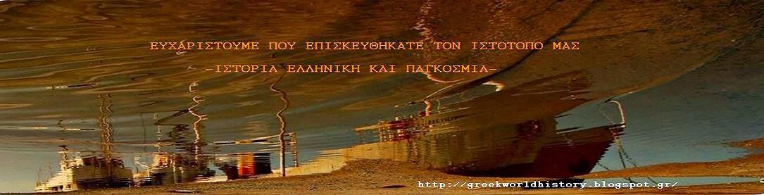 http://greekworldhistory.blogspot.gr/