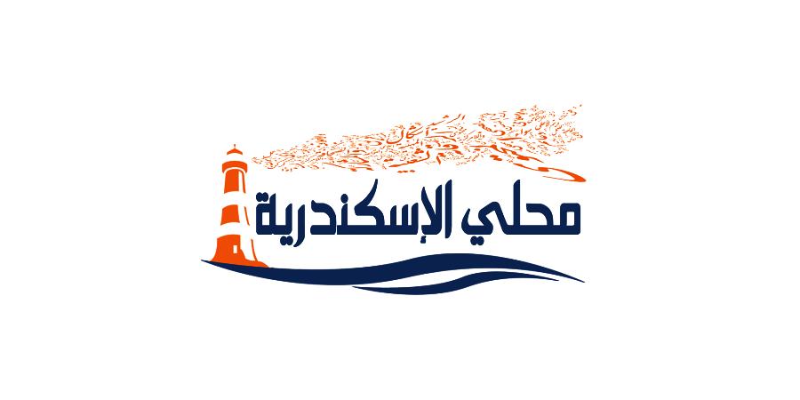 محلي  الإسكندرية ... لكل أهل الإسكندرية