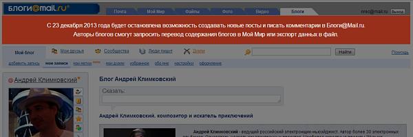Блоги Мэйл.ру Капут