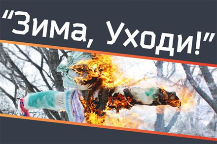 Winter, Go Away! Poster Зима, Уходи!