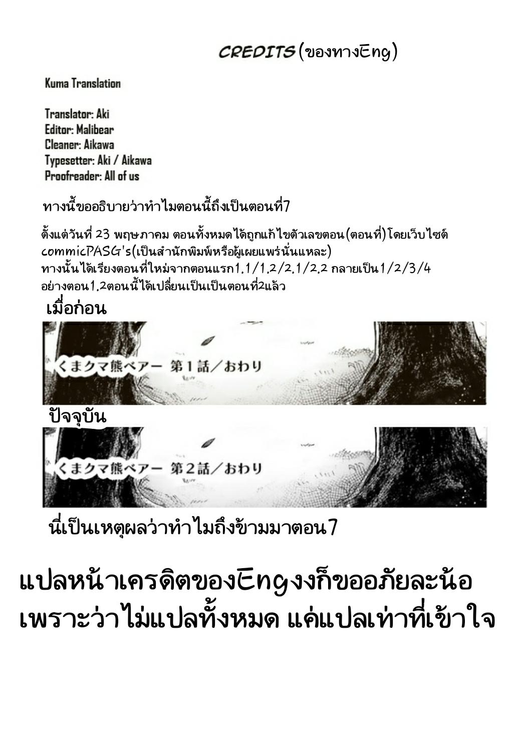 kuma kuma kuma bear ตอนที่ 7 TH แปลไทย