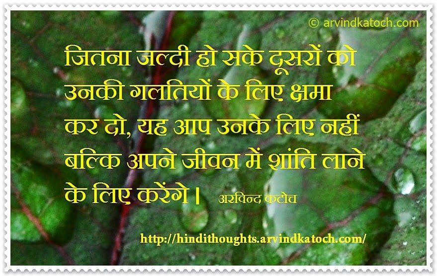 Forgive, Mistakes, peace, Hindi Thought, Quote