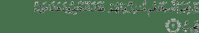 Surat Qaaf ayat 2