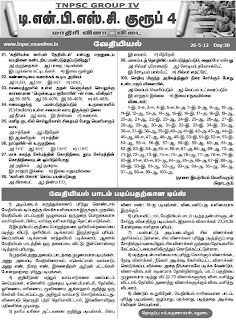 Tnpsc group 2 model question paper tamil language