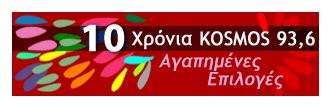 Kosmos 93,6 fm Ο αγαπημένος ράδιο σταθμός