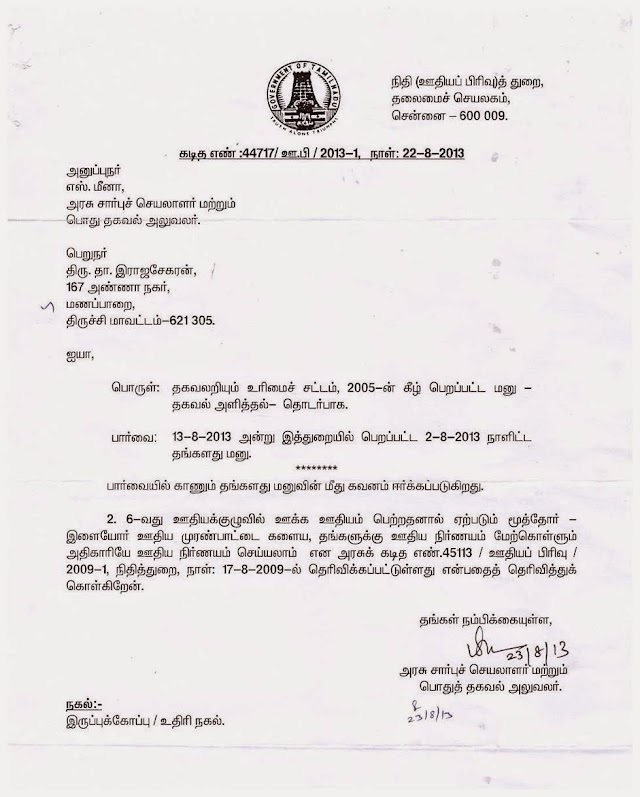 Junior - Senior  Pay Anomoly - Pay Drawing Officer Can Rectify - RTI LETTER
