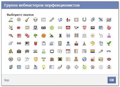 выбрать значок для группы в Facebook