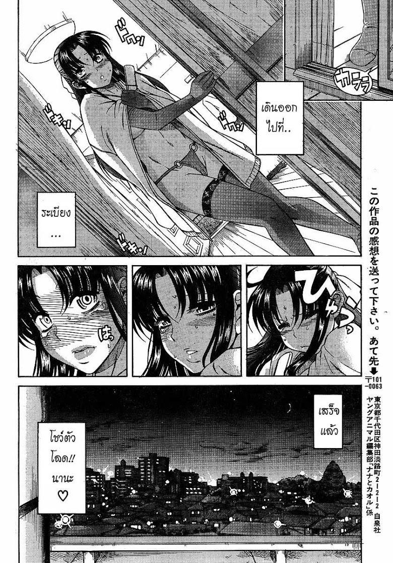 Nana to Kaoru 23 - หน้า 17