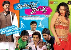 Intelligent Idiots (2015) Telugu Movie Watch Online