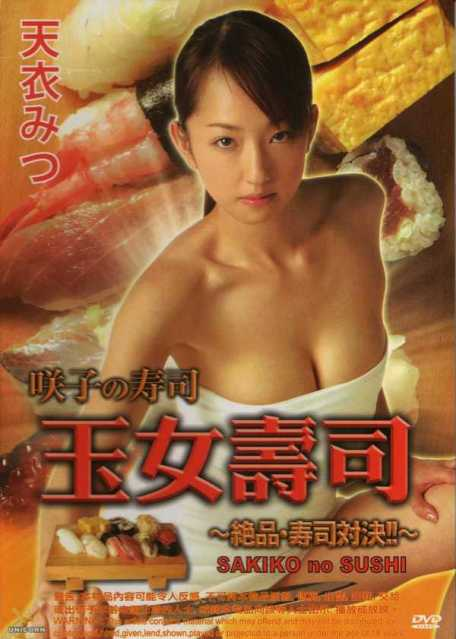 Sakiko No Sushi (2008) Hollywood Movie Watch Online: DVDRip | Lang: Japanese ...