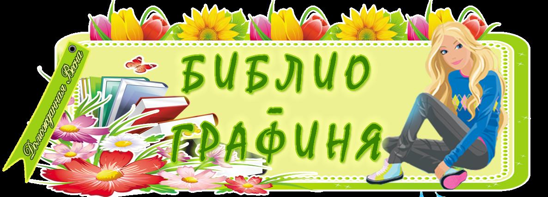 Библио-Графиня