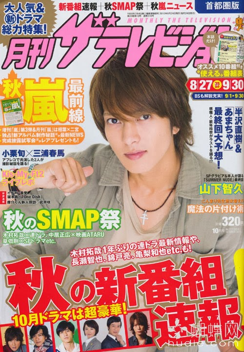 monthly the television october 2013 tomohisa yamashita yamapi