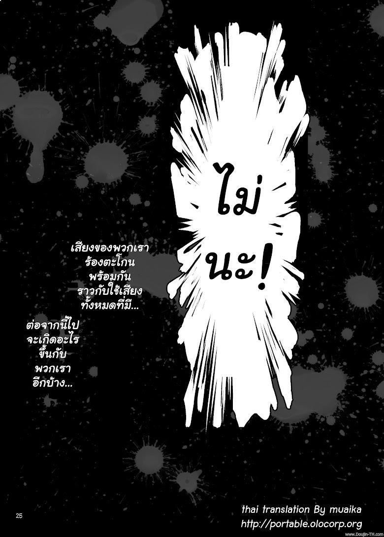 พี่น้องไม่ทิ้งกัน [ปวดตับ] - หน้า 24
