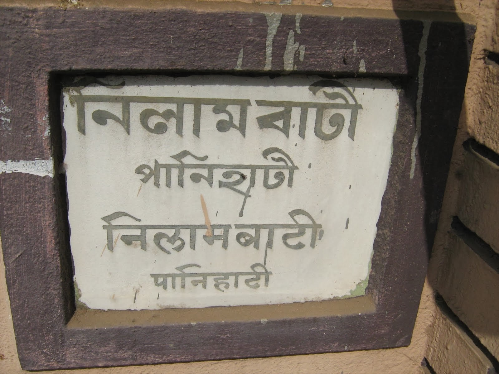 'Nilambati' plaque at the entrance of Kishori Mohon Bandyopadhyay's house