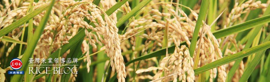 《 三好米 - Rice Blog 》